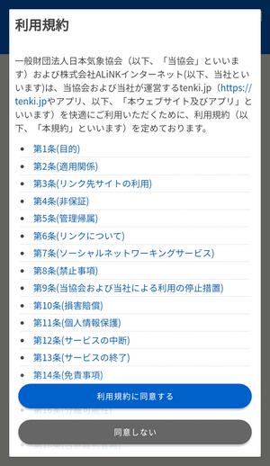 tenki.jp 利用規約