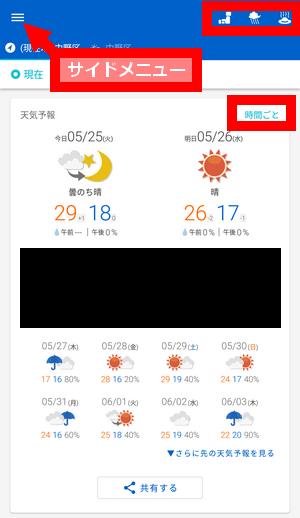 tenki.jp ホーム画面