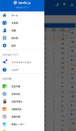 tenki.jp サイドメニュー