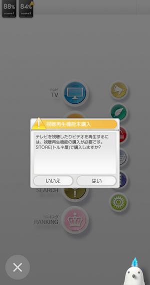 torne mobile 視聴