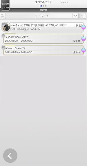 torne mobile 録画リスト