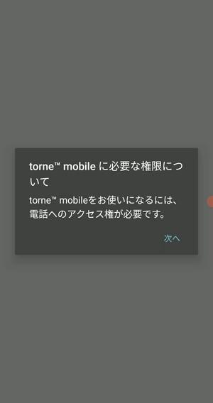 torne mobile 初回起動