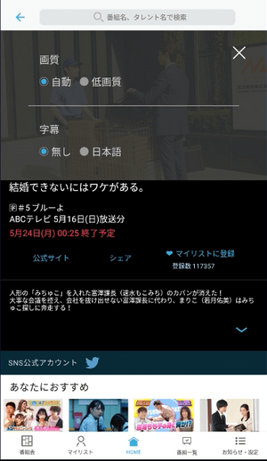 TVer メニュー画面