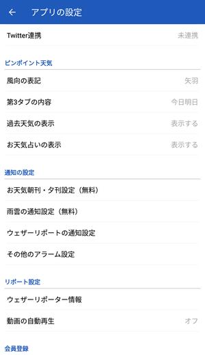 ウェザーニュース アプリ設定