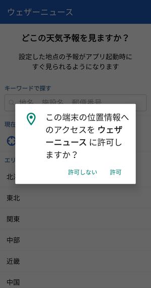 ウェザーニュース 位置情報へのアクセス