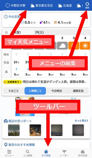 ウェザーニュース マイ天気
