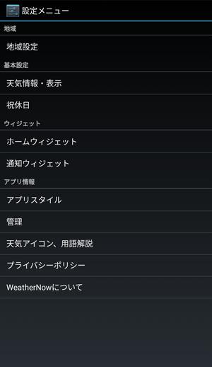 WeatherNow 設定