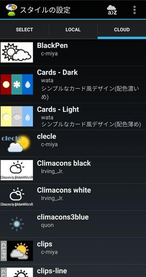 WeatherNow スキン