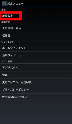 WeatherNow 設定メニュー