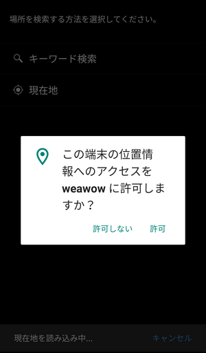 weawow 位置情報へのアクセス