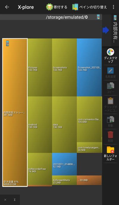 X-plore File Manager ディスクマップ
