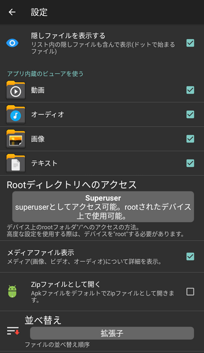 X-plore File Manager 設定