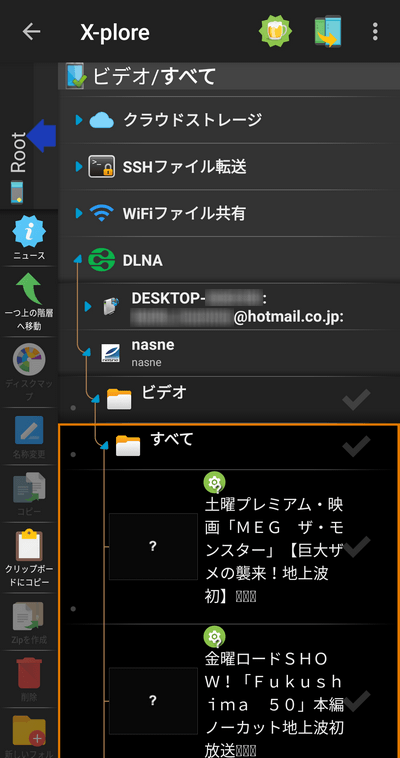 X-plore File Manager DLNA