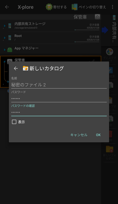 X-plore File Manager 保管庫作成
