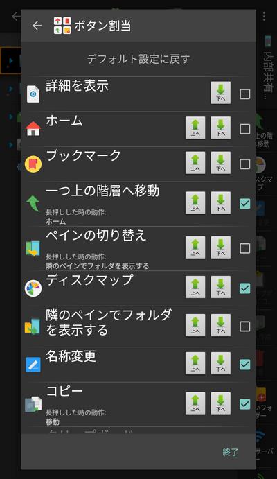 X-plore File Manager ボタン表示