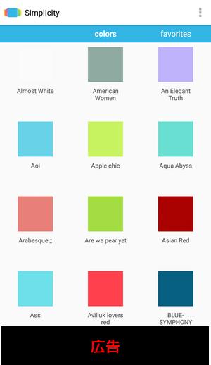 Simplicity 色の選択